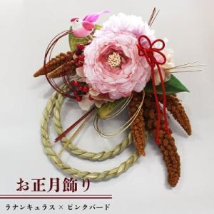 【お正月飾り】ラナンキュラス×ピンクバード|torimura