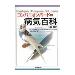 コンパニオンバードの病気百科|torimura