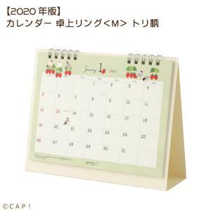 【MIDORI】【2020年版】カレンダー 卓上リング<M> トリ柄|torimura