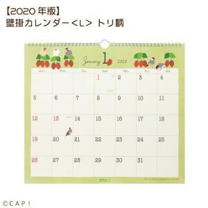 【MIDORI】【2020年版】壁掛カレンダー<L> トリ柄|torimura