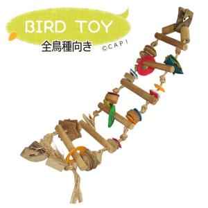 CAP! 鳥のおもちゃ はしご 天然素材 ロープラダー S|torimura