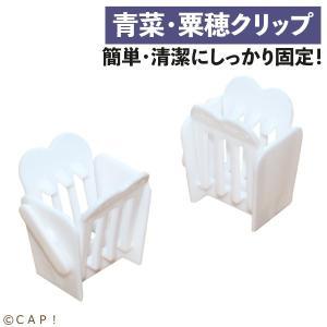 【HOEIオプションパーツ】グリーンホルダー青菜・粟穂クリップ|torimura