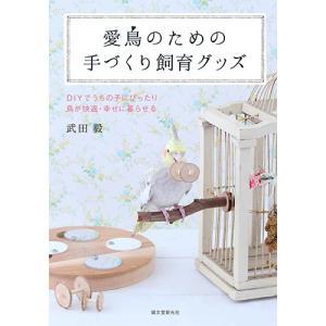 【誠文堂新光社】愛鳥のための手づくり飼育グッズ|torimura