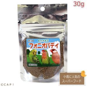 容量:15g    原材料:フォニオパディ        アミノ酸、ビタミン、ミネラルが豊富に含まれ...