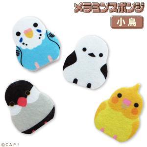 CAP! 鳥の雑貨 メラミンスポンジ 小鳥 4P torimura
