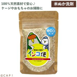 CAP! 鳥用品洗剤 米ぬか洗剤 インコ便 50g torimura