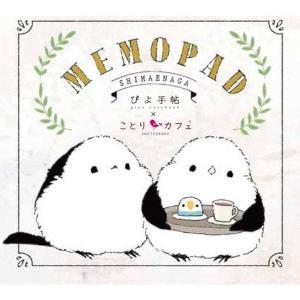 【ことりカフェ】ぴよ手帳|torimura
