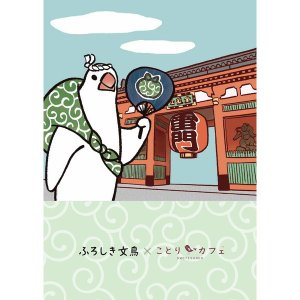 【ことりカフェ】ふろしき文鳥 クリアファイル(東京雷門編)|torimura