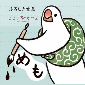 【ことりカフェ】ふろしき文鳥  めも|torimura