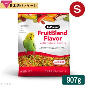 CAP! 鳥の餌 賞味期限2022/11/30ズプリーム フルーツブレンド S パラキート 2#/907g小型鳥類用飼料|torimura