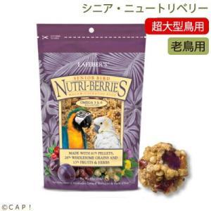 CAP! 鳥の餌 賞味期限2022/6/2 ラフィーバー シニアバード ニュートリベリーズ マコウ10oz/284g|torimura