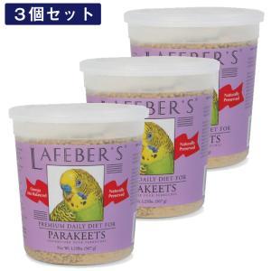 ※3個セットSALE※賞味期限:2021/4/30 ラフィーバー プレミアムデイリーダイエット パラキート 1.25#(567g)|torimura