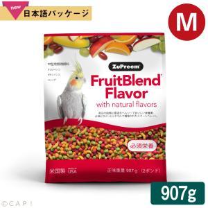 CAP! 鳥の餌 賞味期限2021/11/30 ズプリーム フルーツブレンド M オカメインコ【2#/907g】|torimura