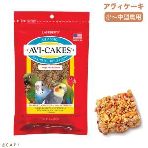 CAP! 鳥の餌賞味期限:2021/10/9ラフィーバー アヴィケーキ スモールバード|torimura