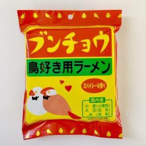 CAP! 鳥の餌 賞味期限2021/9/19小笠原製粉ブンチョウラーメン スパイシーカレー味|torimura