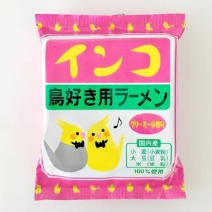 CAP! 鳥の餌 賞味期限2021/9/12小笠原製粉インコラーメン クリーミー塩とんこつ味|torimura