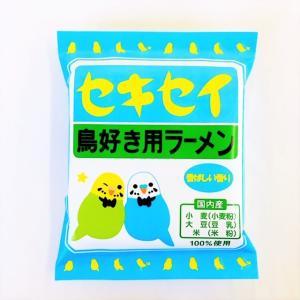 CAP! 鳥の餌 賞味期限2021/9/19小笠原製粉セキセイラーメン 香ばしごましょうゆ味|torimura