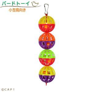 【カーリー】ボール4個とベル|torimura
