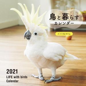 誠文堂新光社 2021年大判カレンダー 鳥と暮らすカレンダー インコ&オウム|torimura