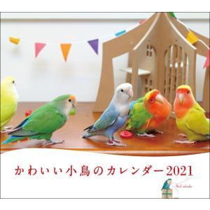 誠文堂新光社 2021年 ミニ判カレンダー かわいい小鳥のカレンダー|torimura