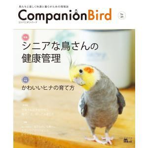 コンパニオンバード No.25|torimura