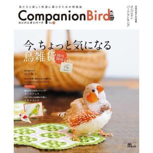 コンパニオンバード No.24|torimura