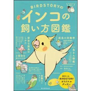 BIRD STORYのインコの飼い方図鑑|torimura