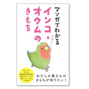 CAP! 鳥の飼育本 大泉書店 マンガでわかる インコ・オウムのきもち|torimura
