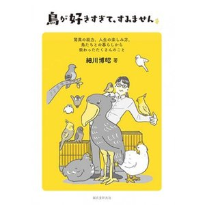 鳥が好きすぎて、すみません|torimura