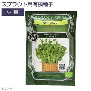 【GFP】スプラウト専用有機種子 豆苗|torimura