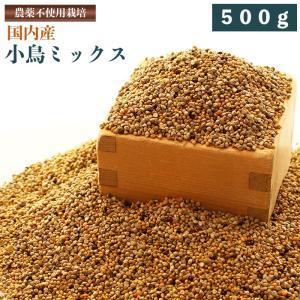 New!【国内産】小鳥ミックス 500g|torimura
