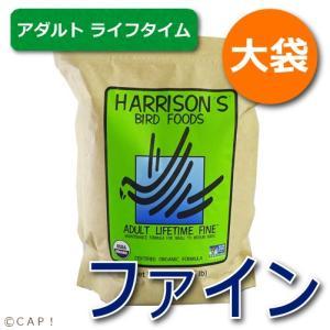 賞味期限:2018/4/30※大袋※【HARRISON】アダルトライフタイムファイン 5#(2.27kg)|torimura