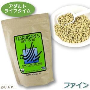 賞味期限:2018/4/30【HARRISON】アダルトライフタイムファイン 1#(454g)|torimura