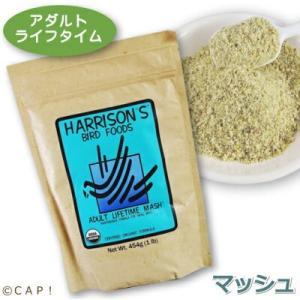 賞味期限:2018/4/30【HARRISON】アダルトライフタイムマッシュ 1#(454g)|torimura