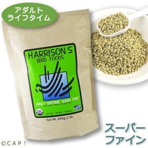 CAP! 鳥の餌 並行輸入品 賞味期限2022/1/31 ハリソン アダルトライフタイム スーパーファイン 1#454g|torimura