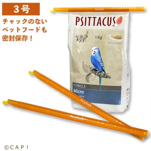 エニーロック レギュラータイプ 3号 オレンジ2本入り|torimura