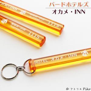 【アトリエPiko】バードホテルズキーホルダ−(大) オカメINN(橙)|torimura