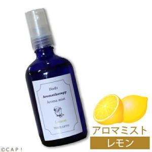 ペットアロマミスト レモン|torimura