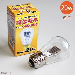 アサヒ ミニ保温電球 20W|torimura