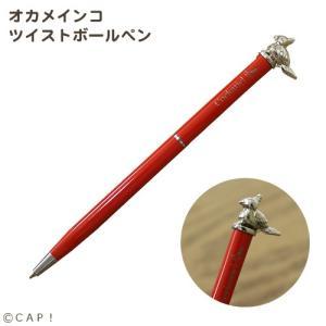 【CANAL】ツイストボールペン オカメインコ|torimura