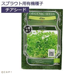 【GFP】スプラウト専用有機種子 チアシード|torimura