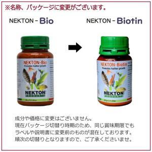 賞味期限:2021/1/31ネクトンBio (Biotin) 35g|torimura|02