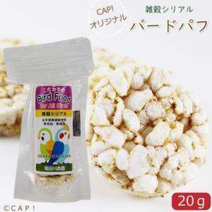 賞味期限:2019/2/5(尾田川農園) バードパフ 20g(約10枚入り)|torimura