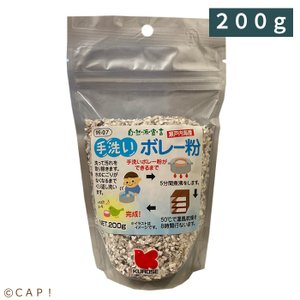 容量:200g      原材料:瀬戸内海産カキガラ  瀬戸内海産のカキガラを粉砕後、丁寧に手洗いし...