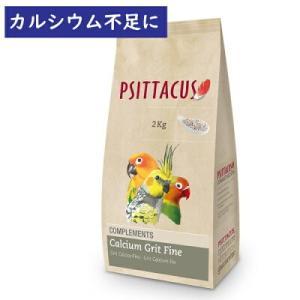 【在庫処分市50%OFF】賞味期限:2019/9/7【PSITTACUS】カルシウムグリット 2kg|torimura