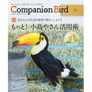 コンパニオンバード No.29|torimura