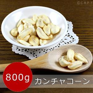 賞味期限:2019/5/31カンチャコーン 800g|torimura