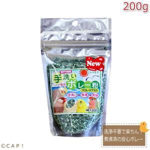CAP! 鳥の餌 賞味期限:2021/7/31 黒瀬ペットフード PF-27手洗いボレー粉クロレラプラス(200g)|torimura