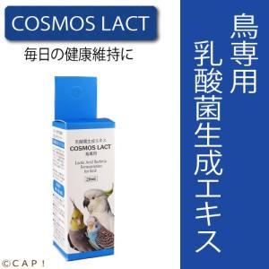 CAP! 鳥の餌 賞味期限:2022/2/16 COSMOS LACT 鳥専用コスモスラクト(20ml)|torimura