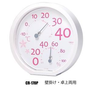 【クレセル】温度計・湿度計|torimura